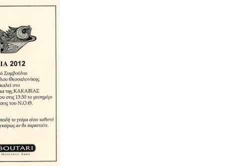 Πρόσκληση για την εκδήλωση της ΚΑΚΑΒΙΑΣ, Κυριακή 2-12-2012
