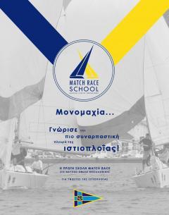 Απονομή διπλωμάτων σχολής ιστιοπλοΐας Match Race με σκάφη Platu25
