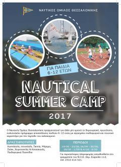 Αφίσα Summer camp 2017