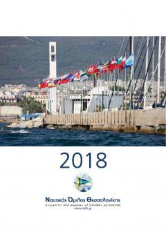 Ημερολόγιο ιστιοπλοίας τριγώνου έτους 2018