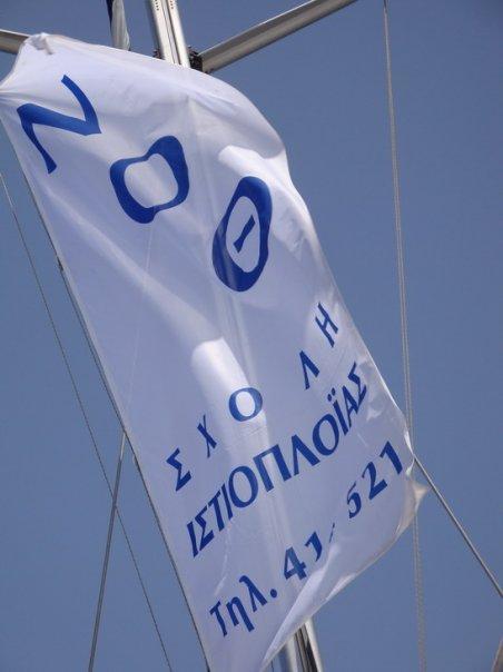 Σχολή ιστιοπλοΐας ανοικτής θάλασσας του ΝΟΘ για την χρονιά 2015