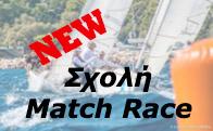 Σχολή Match Race